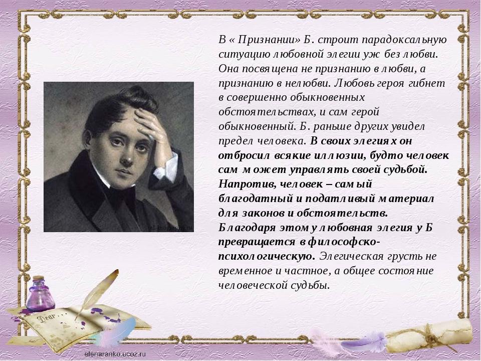 В « Признании» Б. строит парадоксальную ситуацию любовной элегии уж без любви...