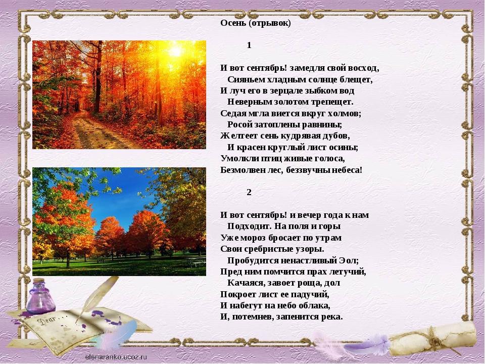 Осень (отрывок) 1 И вот сентябрь! замедля свой восход, Сияньем хладным солнце...