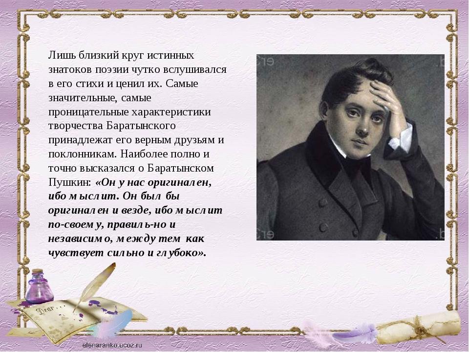 Лишь близкий круг истинных знатоков поэзии чутко вслушивался в его стихи и ц...