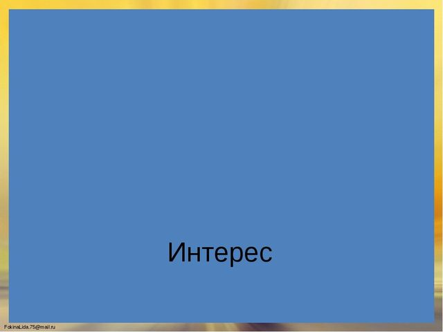Интерес FokinaLida.75@mail.ru