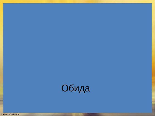 Обида FokinaLida.75@mail.ru