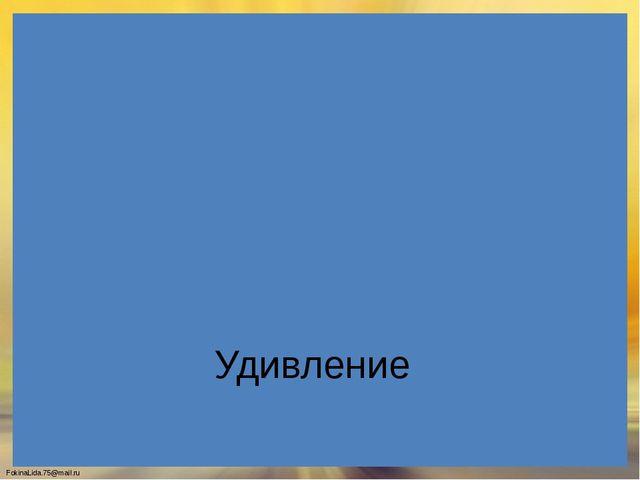 Удивление FokinaLida.75@mail.ru