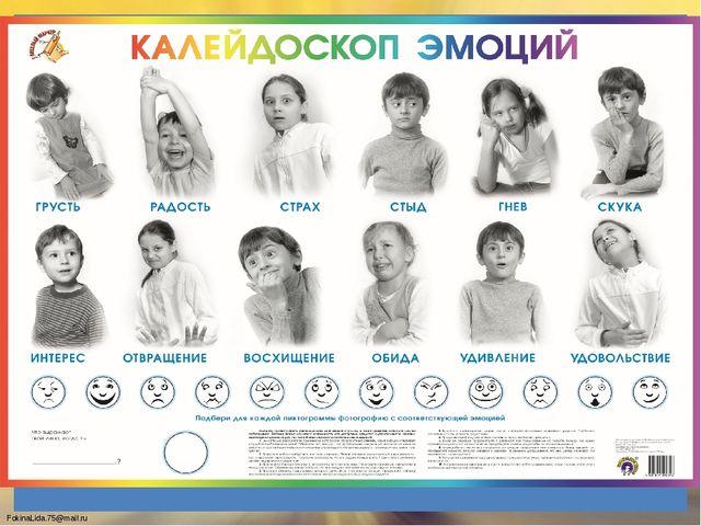 К отрицательным эмоциям относятся: FokinaLida.75@mail.ru