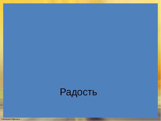 Радость FokinaLida.75@mail.ru