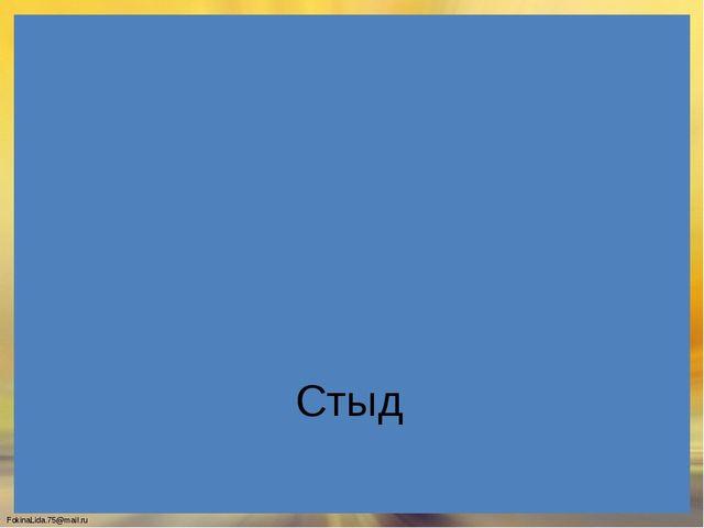Стыд FokinaLida.75@mail.ru