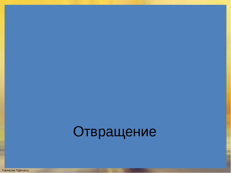 Отвращение FokinaLida.75@mail.ru