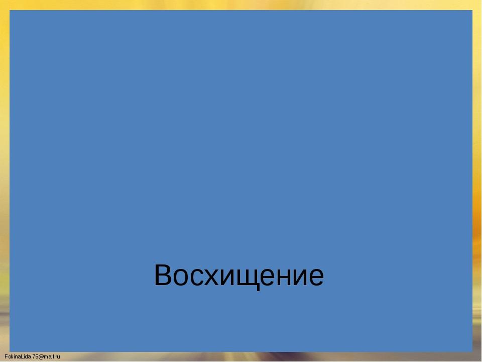 Восхищение FokinaLida.75@mail.ru