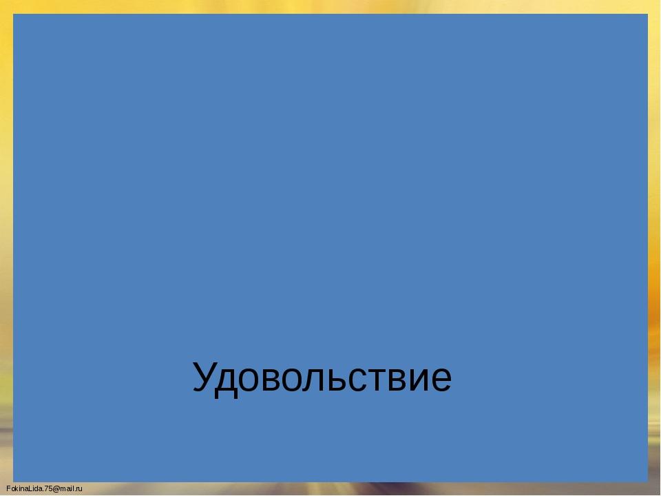 Удовольствие FokinaLida.75@mail.ru