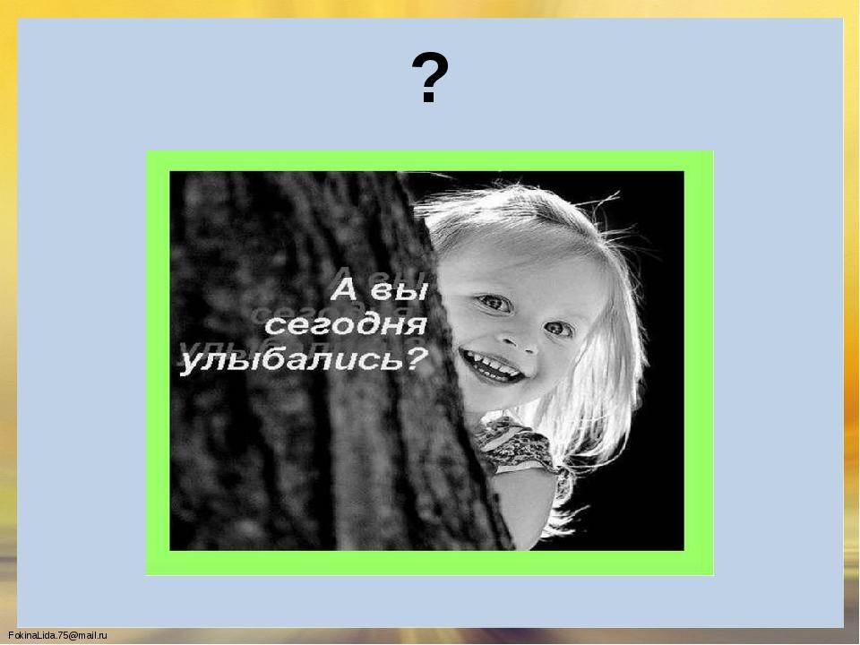 ? FokinaLida.75@mail.ru