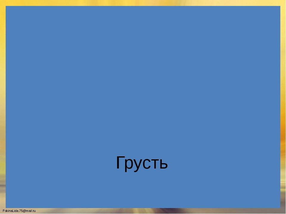 Грусть FokinaLida.75@mail.ru
