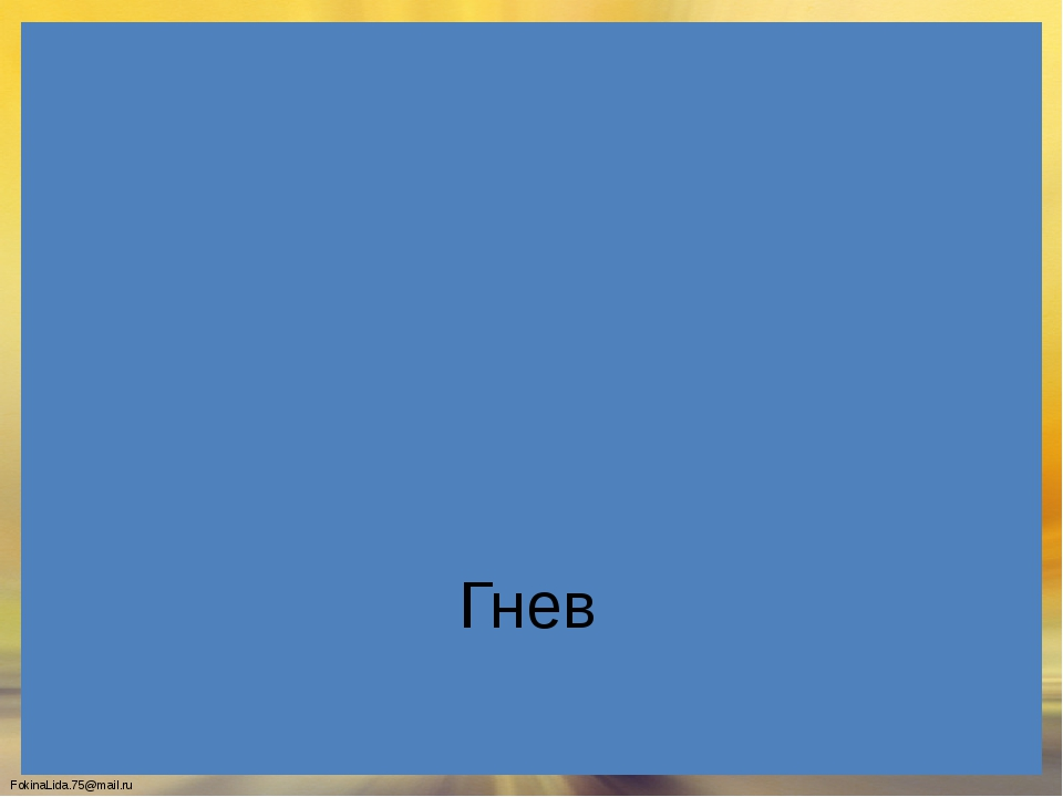 Гнев FokinaLida.75@mail.ru