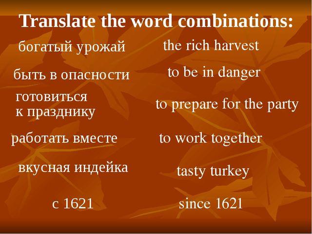 богатый урожай the rich harvest быть в опасности to be in danger готовиться к...
