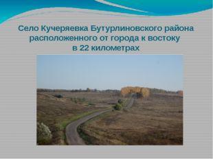 Село Кучеряевка Бутурлиновского района расположенного от города к востоку в 2