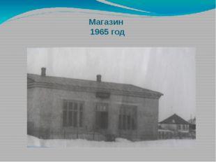 Магазин 1965 год