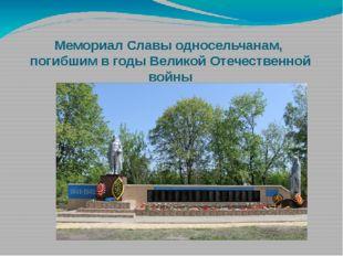 Мемориал Славы односельчанам, погибшим в годы Великой Отечественной войны (по