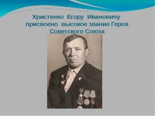 Христенко Егору Ивановичу присвоено высокое звание Героя Советского Союза