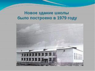 Новое здание школы было построено в 1979 году