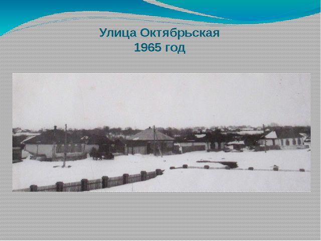 Улица Октябрьская 1965 год