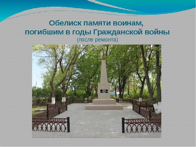 Обелиск памяти воинам, погибшим в годы Гражданской войны (после ремонта)