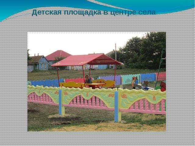 Детская площадка в центре села