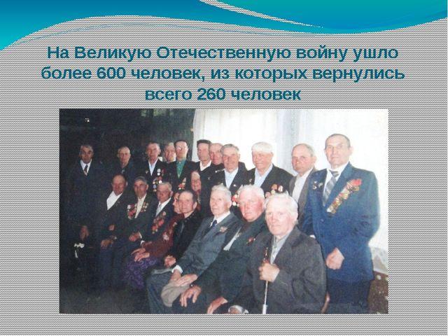 На Великую Отечественную войну ушло более 600 человек, из которых вернулись в...