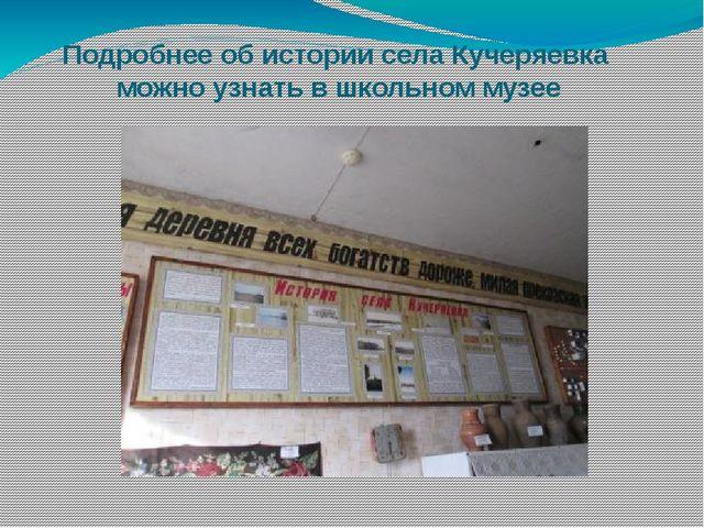Подробнее об истории села Кучеряевка можно узнать в школьном музее