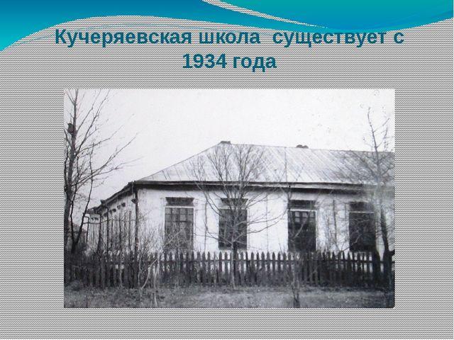 Кучеряевская школа существует с 1934 года