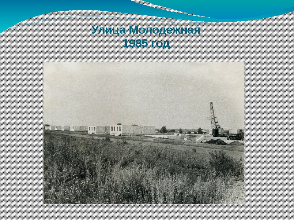 Улица Молодежная 1985 год