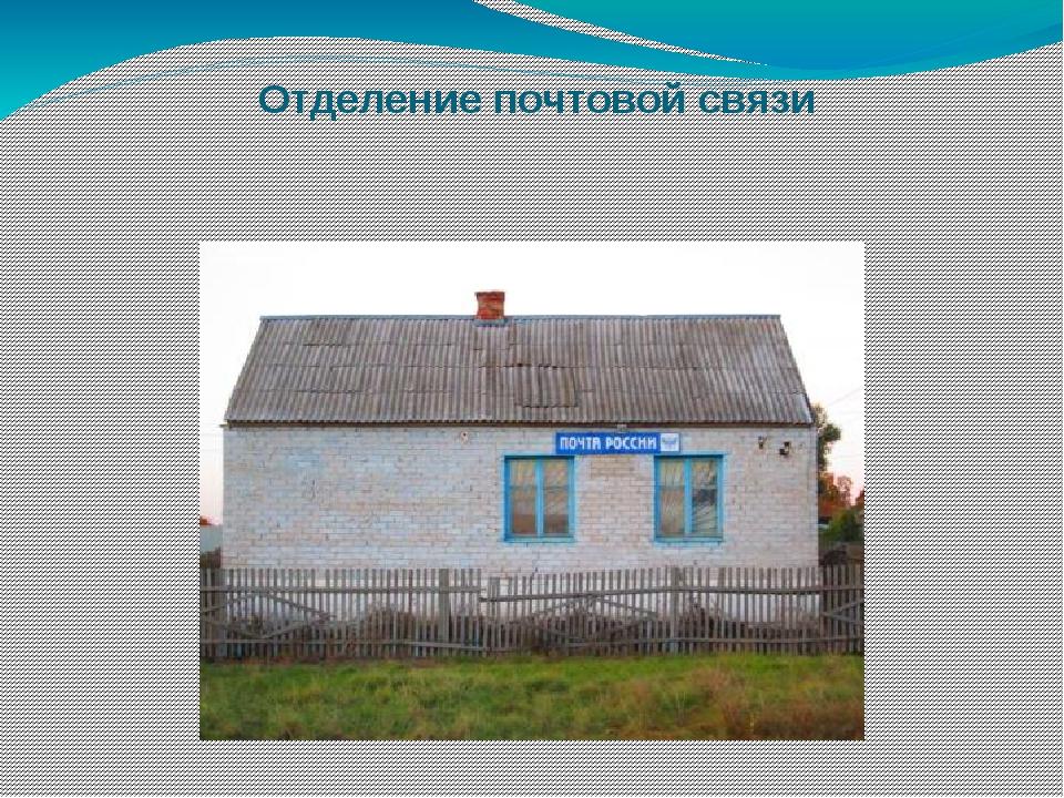 Отделение почтовой связи