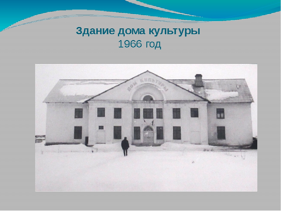Здание дома культуры 1966 год