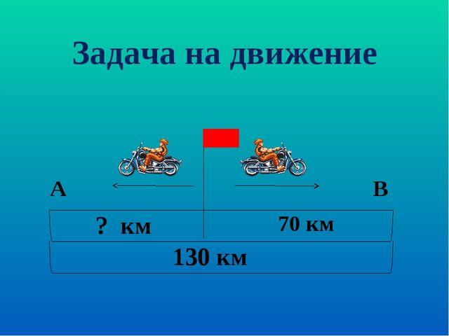 Задача на движение А В 70 км ? км 130 км