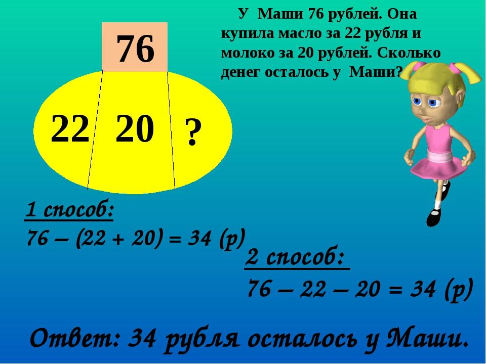 76 22 20 ? У Маши 76 рублей. Она купила масло за 22 рубля и молоко за 20 рубл...