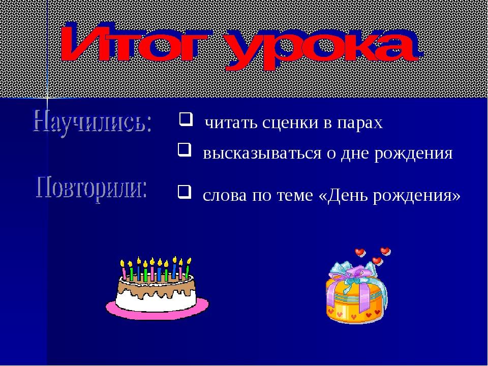 читать сценки в парах высказываться о дне рождения слова по теме «День рожде...