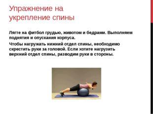 Упражнение на укрепление спины Лягте на фитбол грудью, животом и бедрами. Вып