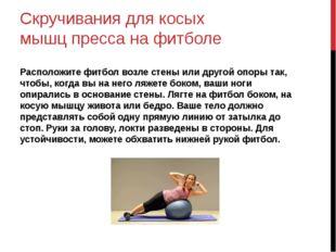 Скручивания для косых мышц пресса на фитболе Расположите фитбол возле стены и