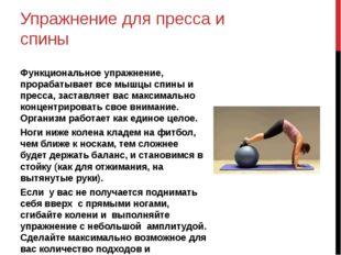 Упражнение для пресса и спины Функциональное упражнение, прорабатывает все мы