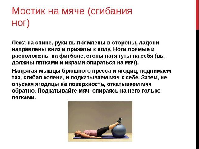 Мостик на мяче (сгибания ног) Лежа на спине, руки выпрямлены в стороны, ладон...