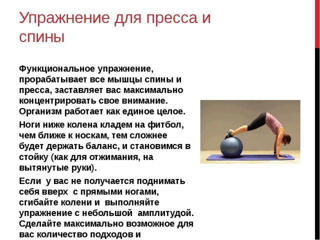 Упражнение для пресса и спины Функциональное упражнение, прорабатывает все мы...