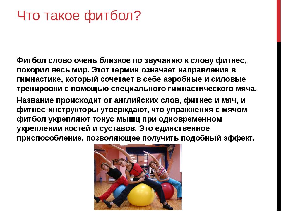 Что такое фитбол? Фитбол слово очень близкое по звучанию к слову фитнес, поко...