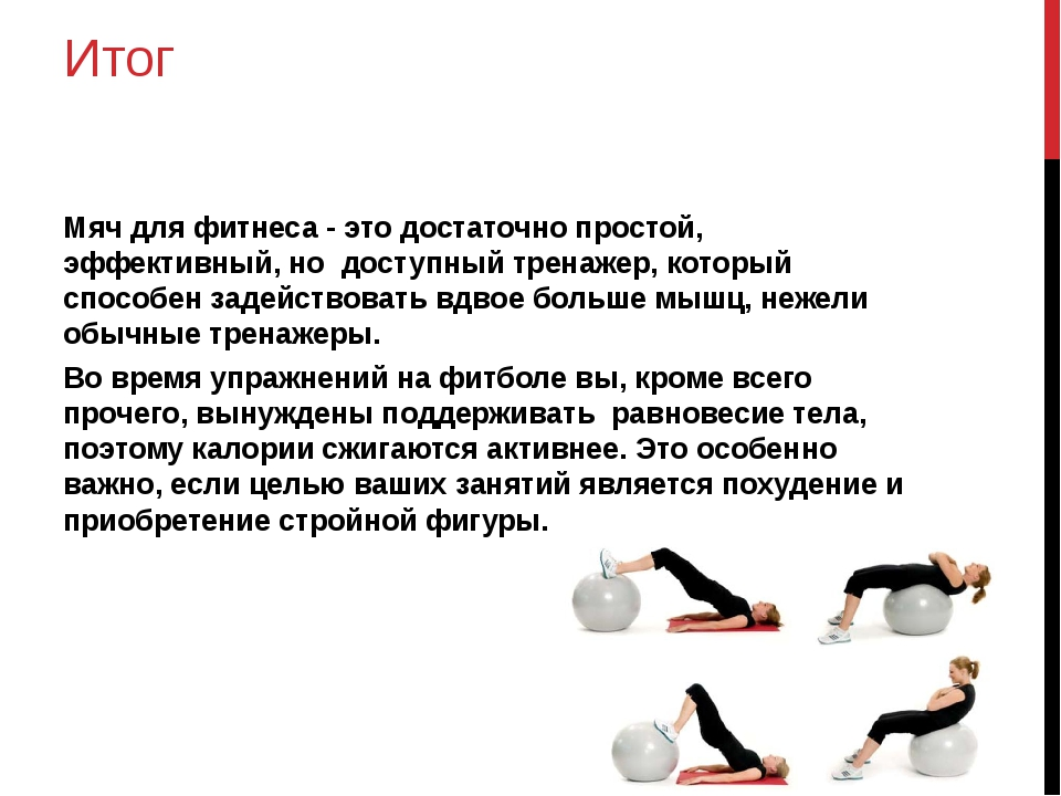 Итог Мяч для фитнеса - это достаточно простой, эффективный, но доступный трен...