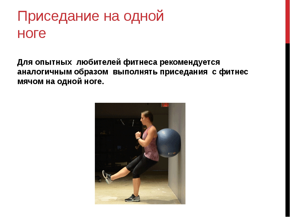 Приседание на одной ноге Для опытных любителей фитнеса рекомендуется аналогич...