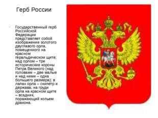 Герб России Государственный герб Российской Федерации представляет собой изоб