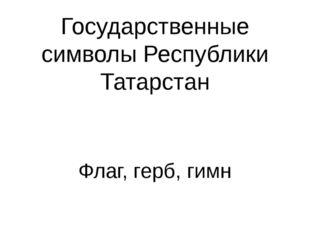 Государственные символы Республики Татарстан Флаг, герб, гимн