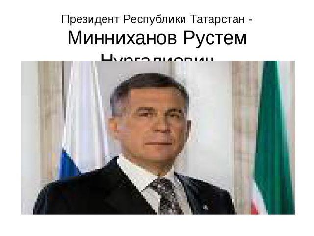 Президент Республики Татарстан - Минниханов Рустем Нургалиевич