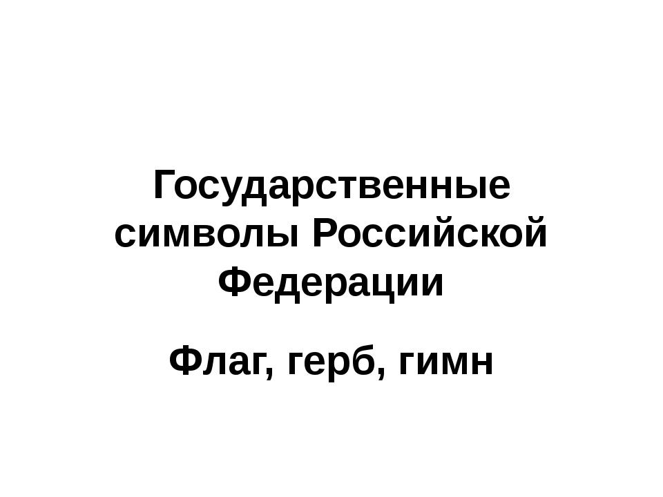 Государственные символы Российской Федерации Флаг, герб, гимн