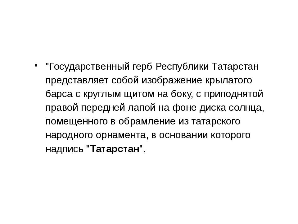 """""""Государственный герб Республики Татарстан представляет собой изображение кры..."""