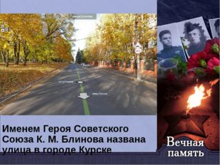 Именем Героя Советского Союза К.М.Блинова названа улица в городе Курске