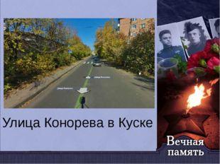 Улица Конорева в Куске