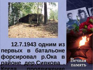 12.7.1943 одним из первых в батальоне форсировал р.Ока в районе дер.Сивкова