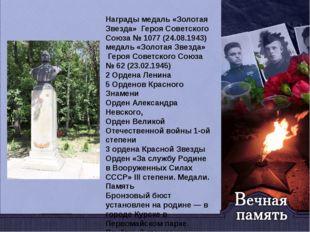 Награды медаль «Золотая Звезда» Героя Советского Союза №1077 (24.08.1943) ме